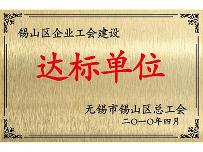 三立工会建设达标单位证书