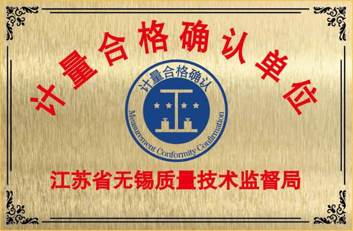 三立计量合格确认单位证书