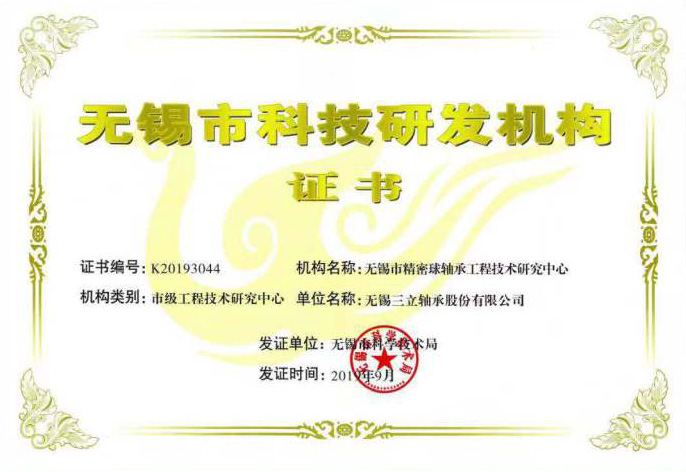 三立科技研发机构证书