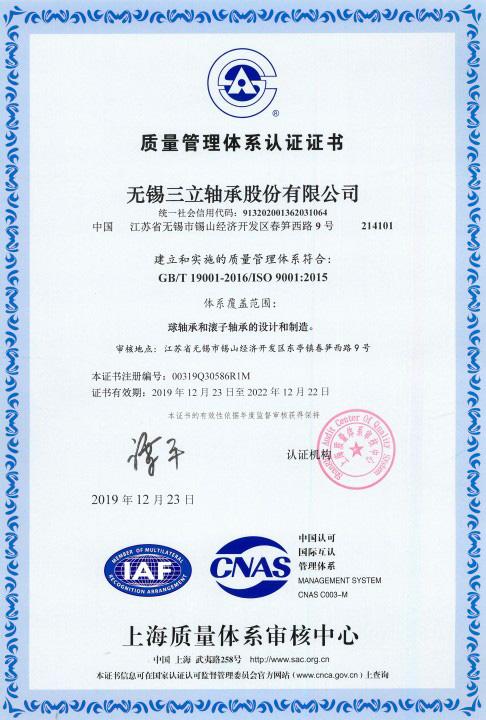 三立质量管理体系认证证书