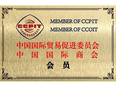 三立中国国际商会会员证书