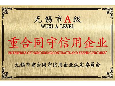三立重合同守信用企业证书