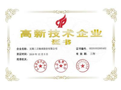 三立高新技术企业证书